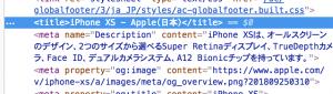 iPhone Xsのページのソース